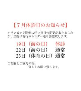 【7月休診日のお知らせ】